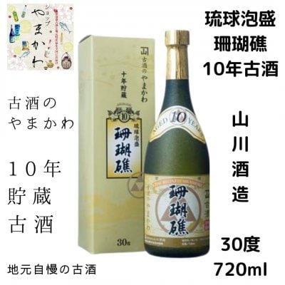 琉球泡盛珊瑚礁10年古酒30%720ml