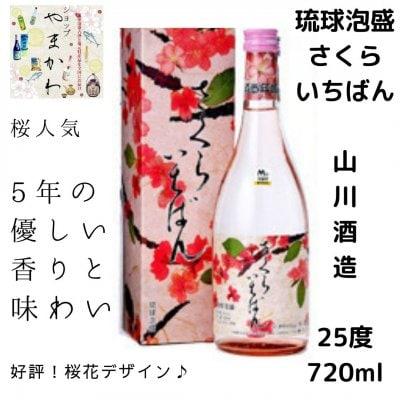 さくらいちばん5年古酒 琉球泡盛 25%720ml | 山川酒造