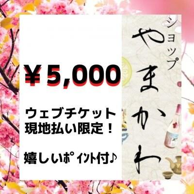 ウェブチケット5000円沖縄もとぶショップやまかわ