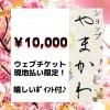 ウェブチケット10000円沖縄もとぶショップやまかわ