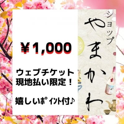 ウェブチケット1000円沖縄もとぶショップやまかわ