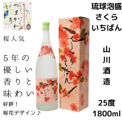さくらいちばん5年古酒 琉球泡盛 25%1800ml | 山川酒造