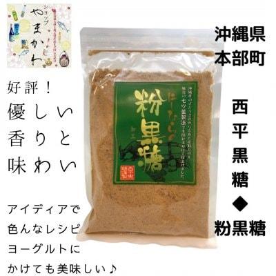沖縄もとぶ西平黒糖◆粉黒糖220g