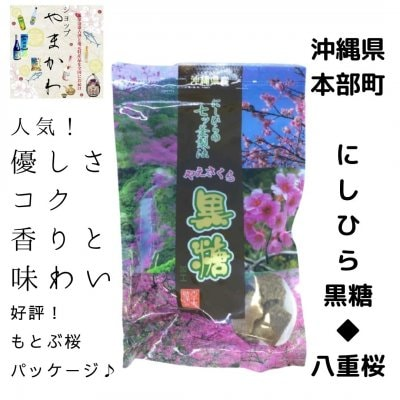 沖縄もとぶ西平黒糖◆黒糖220g
