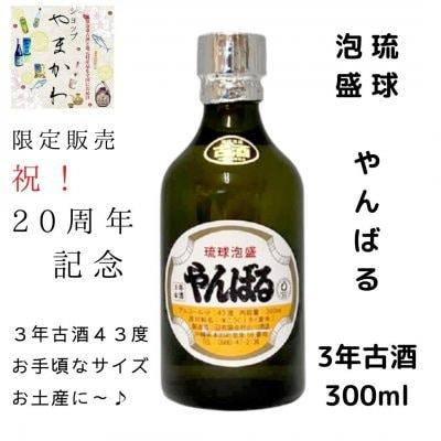 令和3年7月1日新発売!琉球泡盛やんばる3年古酒43%300ml ショップやまか...