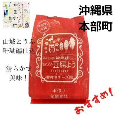 豆腐よう珊瑚礁仕込み(紅麹)香料・着色料・甘味料など無添加