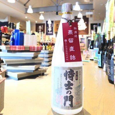『鹿児島県』太久保酒造(株)侍士の門 無濾過蒸留直詰 1.8L 25度 芋焼酎
