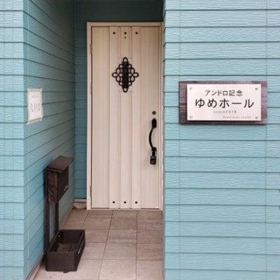 ゆめホール1時間1000円貸出チケット