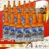 受賞ビール  ゴールデンスワンレイクエール 24本セット