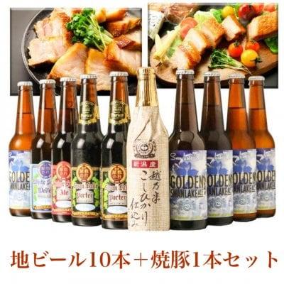 【ツクツク人気ナンバー1】金賞ビール入り10本・モンドセレクション金賞焼豚1本セット