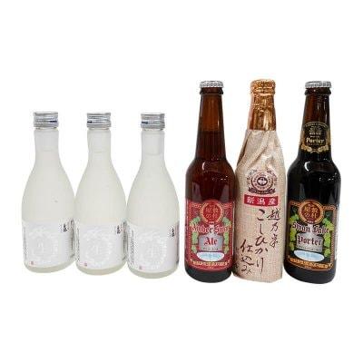 金賞スワンレイクビール3本セット+新潟生酒・モンドれセクション金賞蔵・白龍酒造 生酒3本セット