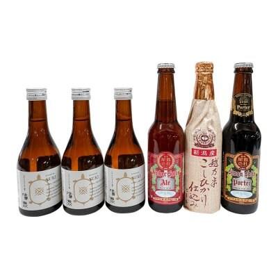 金賞スワンレイクビール3本セット+【新潟地酒人気】久須美酒造 清泉 雪3本セット