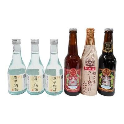金賞スワンレイクビール3本セット、新潟人気地酒・久須美酒造【夏子物語3本セット】。