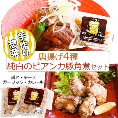 【金賞こしひかりビール煮込(角煮、純白のビアンカ使用)】・手作り人...