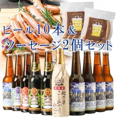 【料理長いち押し】金賞ビール入り スワンレイクビール10本& 純白のビ...