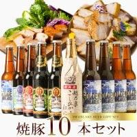 【ツクツク人気ナンバー1】金賞ビール入り10本・モンドセレクション金賞焼豚1本セット。