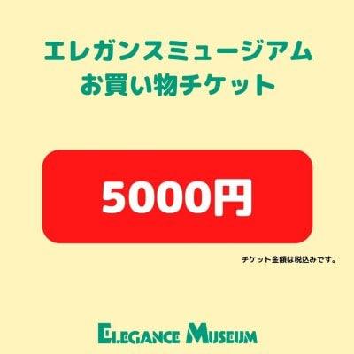 エレガンスミュージアムお買い物チケット5000円