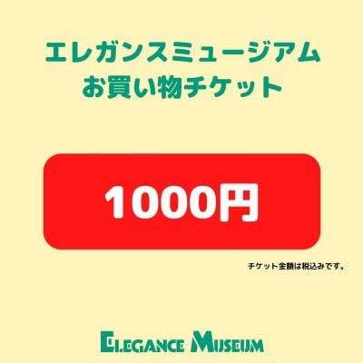 エレガンスミュージアムお買い物チケット1000円