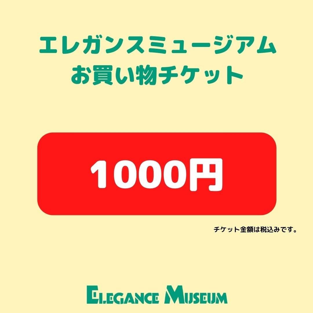 エレガンスミュージアムお買い物チケット1000円のイメージその1