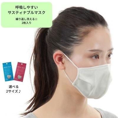 呼吸しやすいサステナブルマスク 抗菌 防臭 【送料無料】