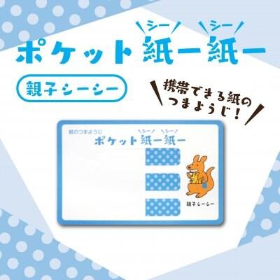 【携帯つまようじ】ポケット紙ー紙ー 親子シーシー