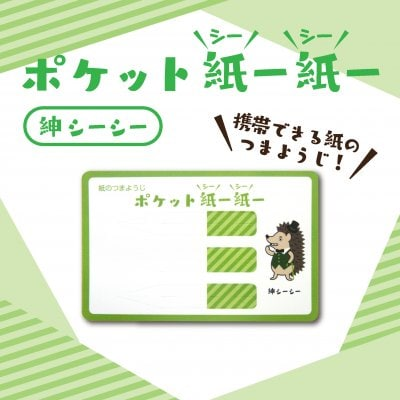 【携帯つまようじ】ポケット紙ー紙ー 紳シーシー