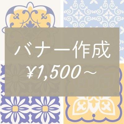 バナー作成依頼【チケットNo.001】