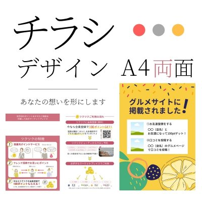 <A4両面>チラシデザイン/カラー