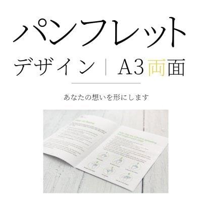 <A3両面>パンフレットデザイン/2つ折り/3つ折りetc...