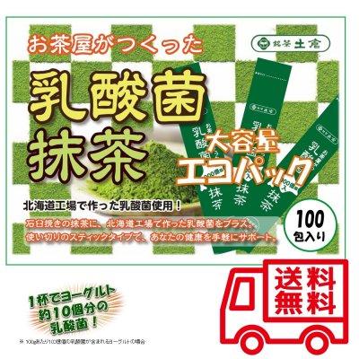 土倉 お茶屋がつくった 乳酸菌抹茶 100包入【送料無料】