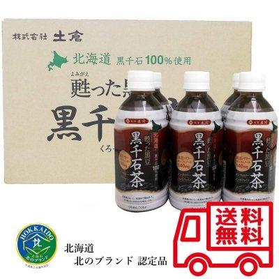 土倉/甦った黒豆 黒千石茶(24本入)【送料無料】|北海道・黒豆茶・ポリフェノール・ノンカフェイン