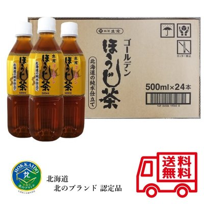 土倉『ゴールデンほうじ茶(24本入)』送料無料/北海道限定/ご当地ペットボトル