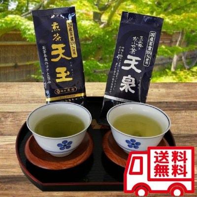 土倉「煎茶2種類飲み比べセット【天玉&天泉】送料無料