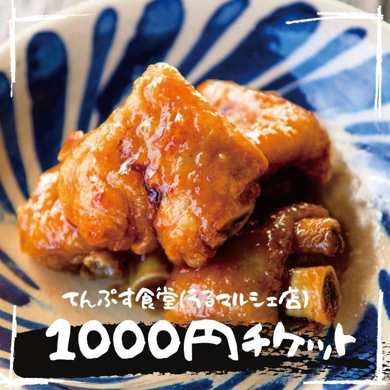 【現金専用】てんぷす食堂〈1000円チケット〉のイメージその1