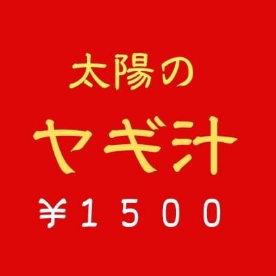 【現地払い専用】太陽のヤギ汁1500円