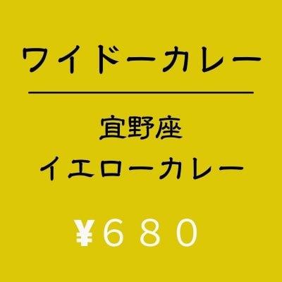 【現地払い専用】ワイドーカレー、宜野座イエローカレー680円