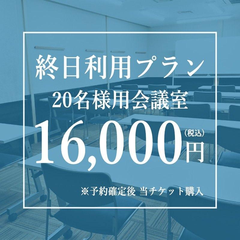 【終日利用プラン】 8時間16,000円!(平日9時〜17時)20名様用会議室のイメージその1