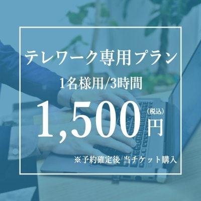 【テレワーク専用プラン】3時間1,500円!(平日9時〜17時)1名様用 テレワークやweb会議に最適!