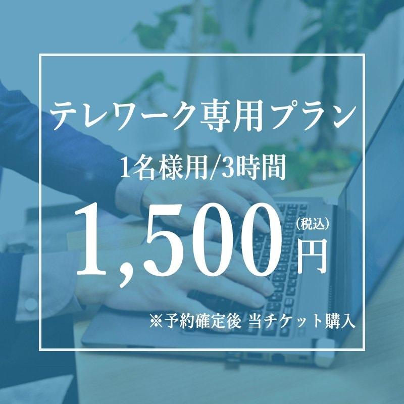 【テレワーク専用プラン】3時間1,500円!(平日9時〜17時)1名様用 テレワークやweb会議に最適!のイメージその1