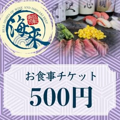 ◆現地払い専用◆琉球回転寿司海來500円お食事チケット