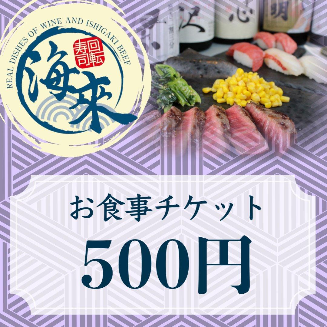 ◆現地払い専用◆琉球回転寿司海來500円お食事チケットのイメージその1