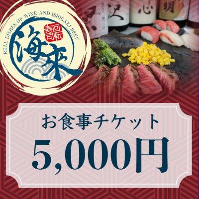 ◆現地払い専用◆琉球回転寿司海來5000円お食事チケット