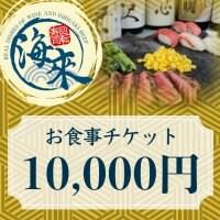 ◆現地払い専用◆琉球回転寿司海來10000円お食事チケット
