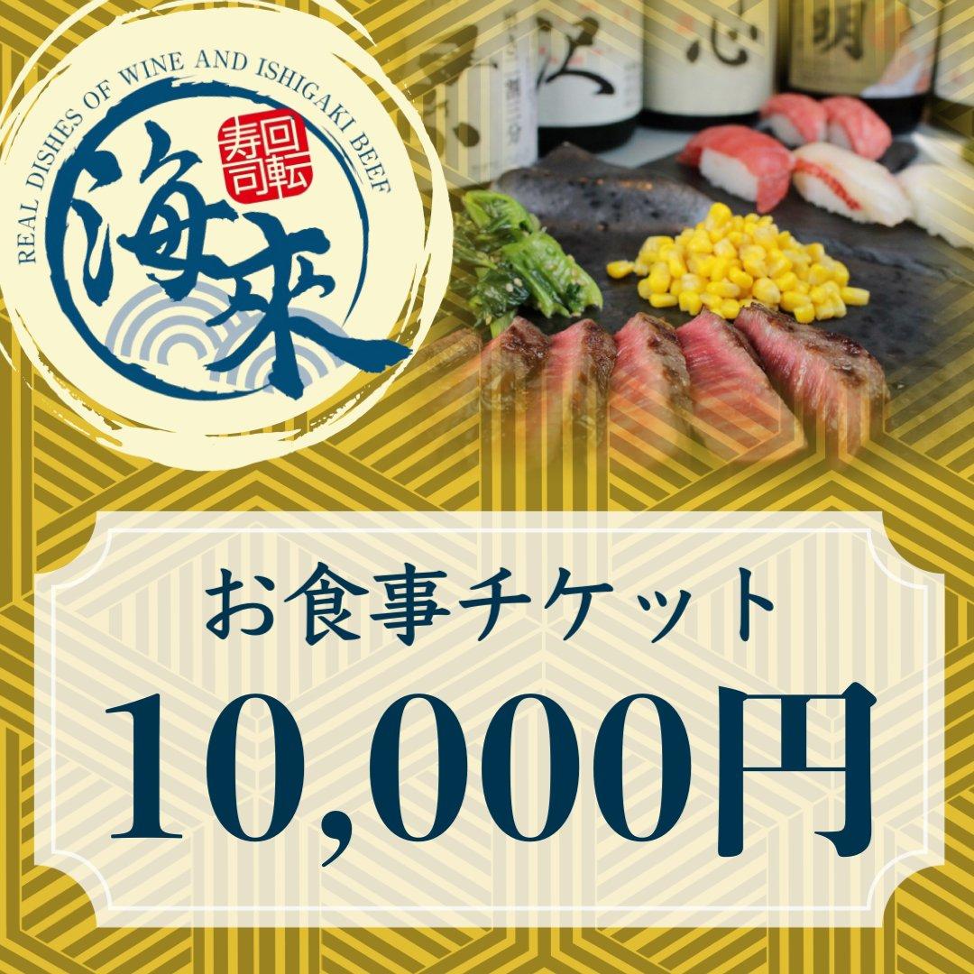 ◆現地払い専用◆琉球回転寿司海來10000円お食事チケットのイメージその1