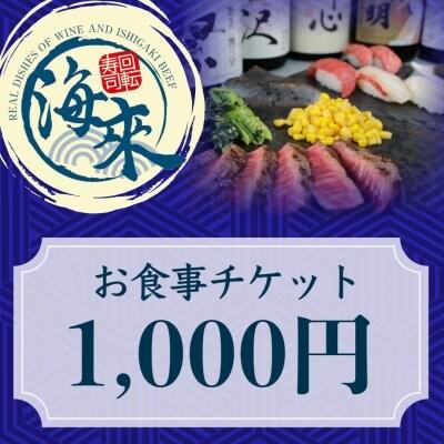 ◆現地払い専用◆琉球回転寿司海來1000円お食事チケット