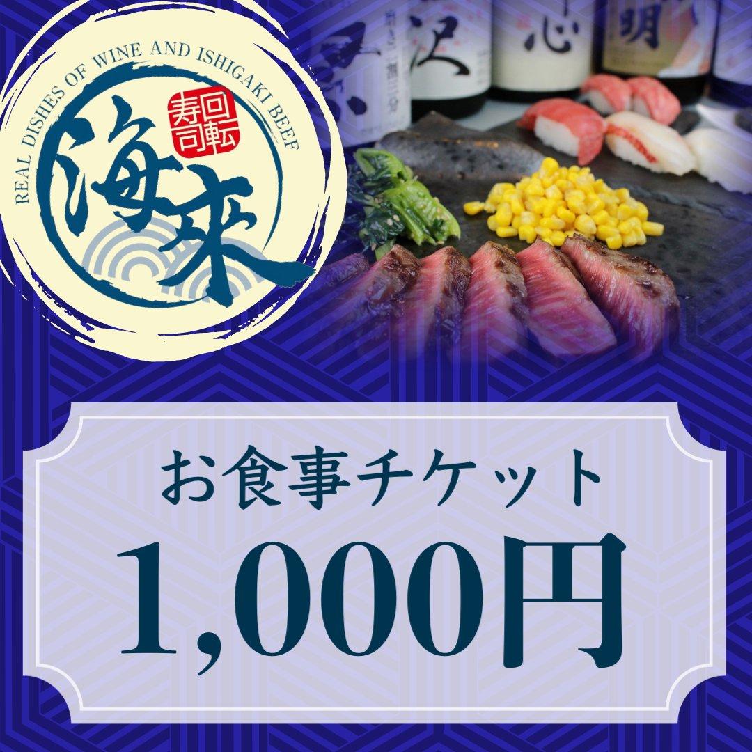 ◆現地払い専用◆琉球回転寿司海來1000円お食事チケットのイメージその1