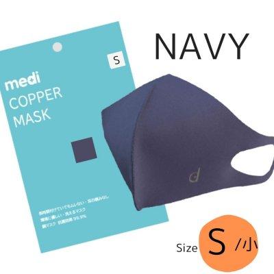 送料無料! ネイビーS(小)マスク/ MEDI COPPER MASK  銅繊維マスク 抗菌防臭マスク