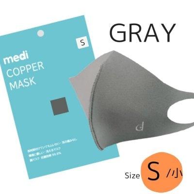 送料無料! グレーS(小)マスク/ MEDI COPPER MASK  銅繊維マスク 抗菌防...