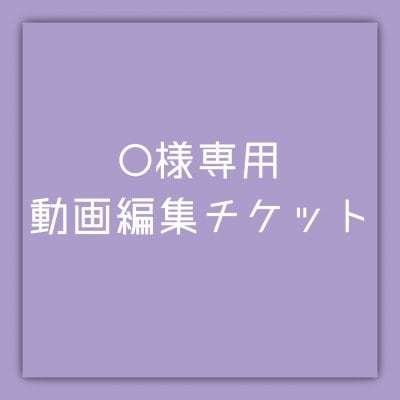 O様専用動画編集チケット