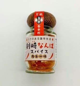 剣崎なんばスパイス 1本|石川県|金沢市